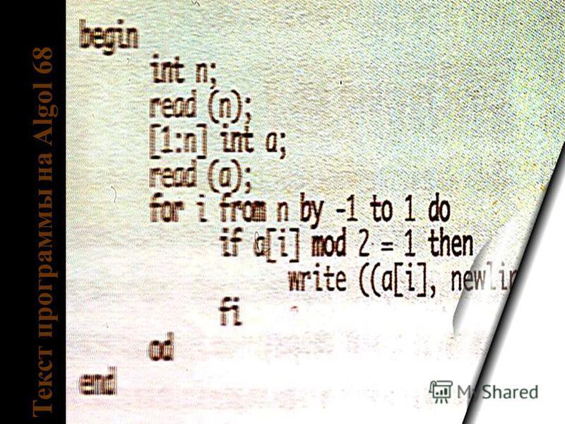 Текст программы на Algol 68