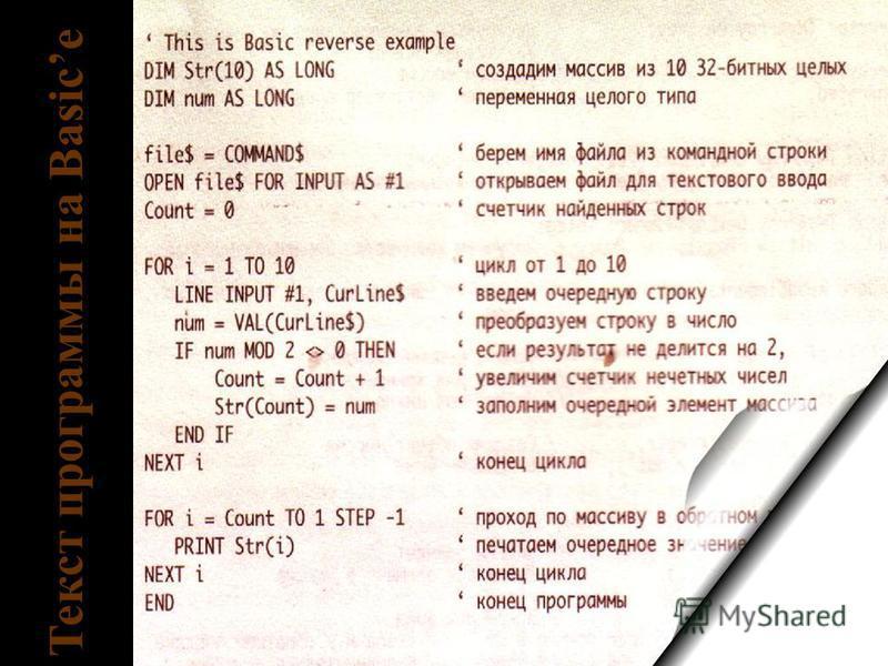 Текст программы на Basicе