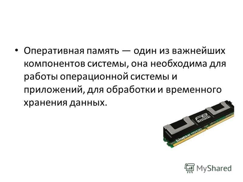 Оперативная память один из важнейших компонентов системы, она необходима для работы операционной системы и приложений, для обработки и временного хранения данных.