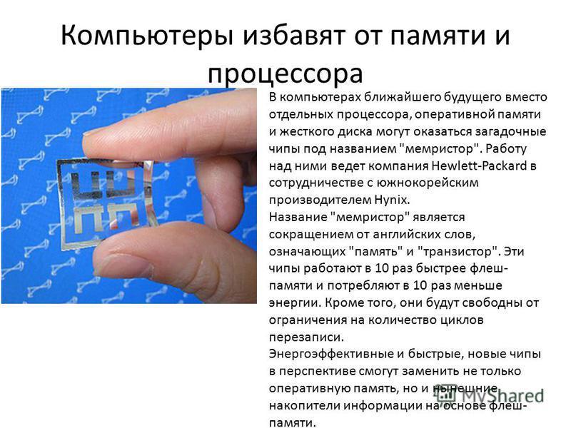 Компьютеры избавят от памяти и процессора В компьютерах ближайшего будущего вместо отдельных процессора, оперативной памяти и жесткого диска могут оказаться загадочные чипы под названием