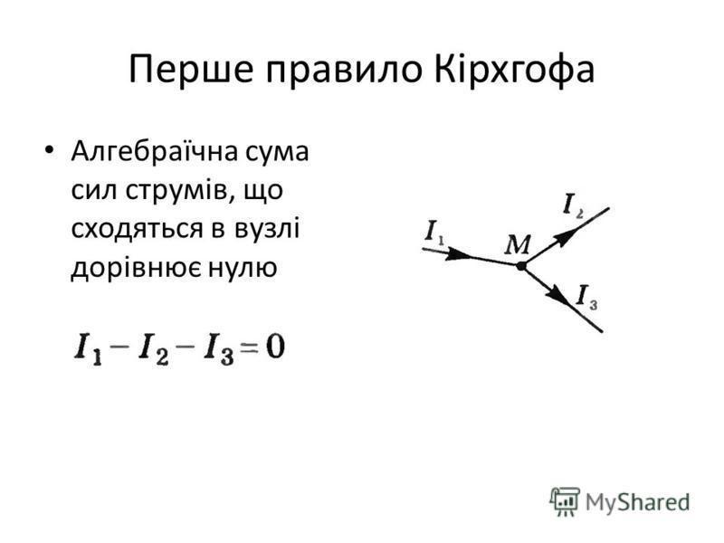Перше правило Кірхгофа Алгебраїчна сума сил струмів, що сходяться в вузлі дорівнює нулю