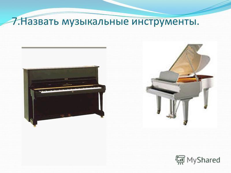 7. Назвать музыкальные инструменты.