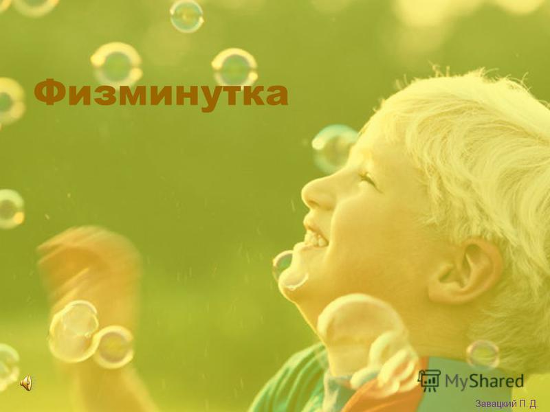 Физминутка Завацкий П. Д.