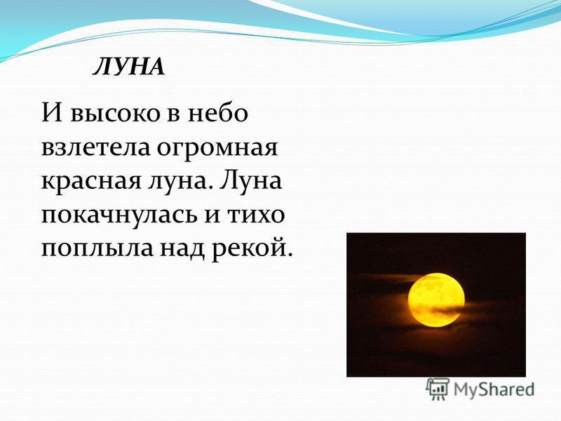 ЛУНА И высоко в небо взлетела огромная красная луна. Луна покачнулась и тихо поплыла над рекой.