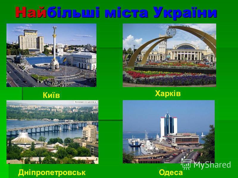 Найбільші міста України Київ Харків ДніпропетровськОдеса