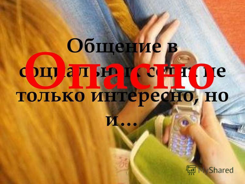 Общение в социальных сетях не только интересно, но и… Опасно