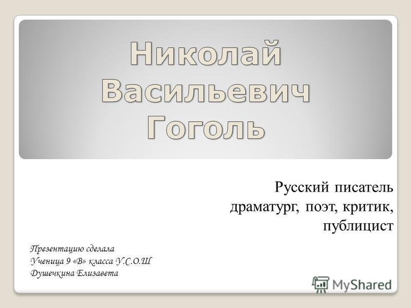 Русский писатель драматург, поэт, критик, публицист Презентацию сделала Ученица 9 «В» класса У.С.О.Ш Душечкина Елизавета