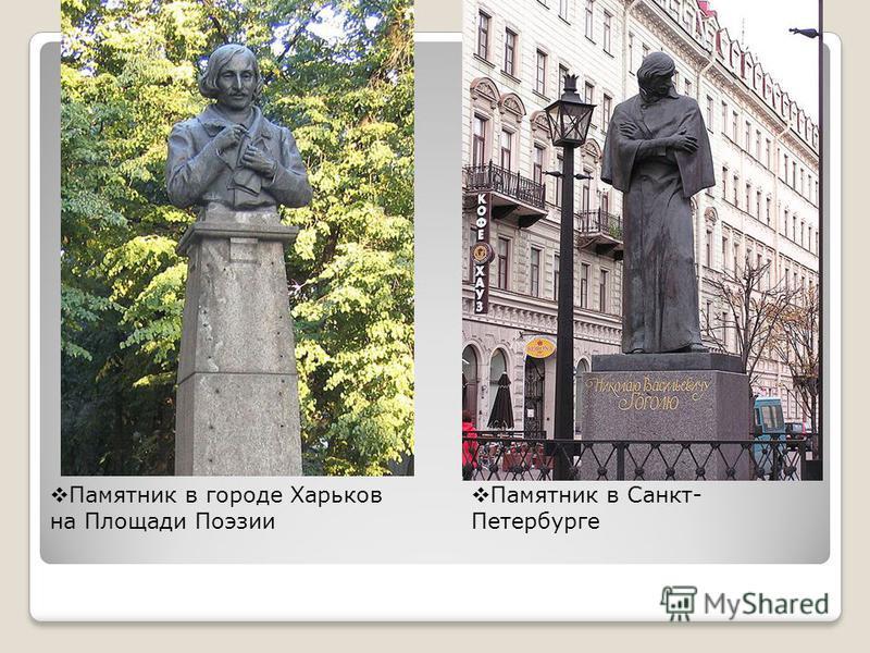 Памятник в городе Харьков на Площади Поэзии Памятник в Санкт- Петербурге