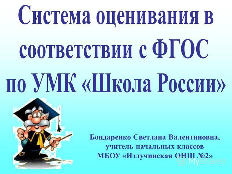 Бондаренко Светлана Валентиновна, учитель начальных классов МБОУ «Излучинская ОНШ 2»