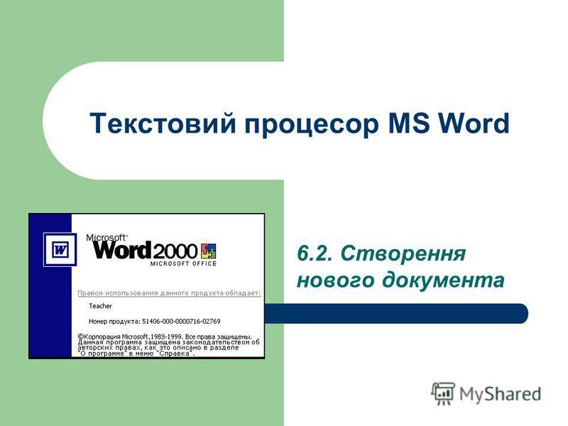 Текстовий процесор MS Word 6.2. Створення нового документа