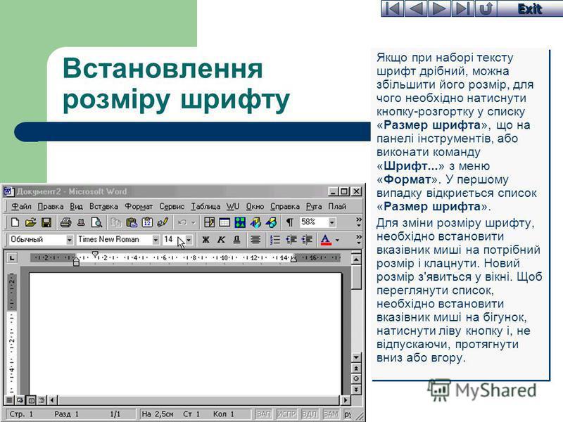 Exit Встановлення розміру шрифту Якщо при наборі тексту шрифт дрібний, можна збільшити його розмір, для чого необхідно натиснути кнопку-розгортку у списку «Размер шрифта», що на панелі інструментів, або виконати команду «Шрифт...» з меню «Формат». У