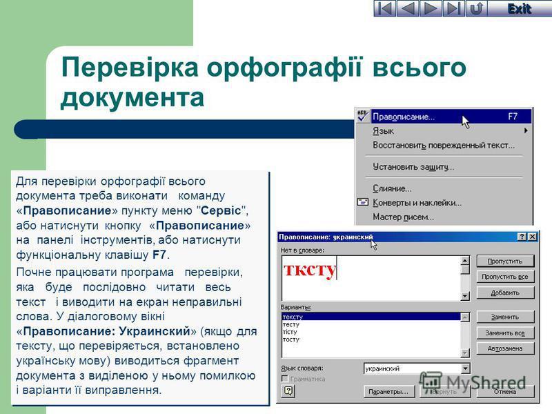 Exit Перевірка орфографії всього документа Для перевірки орфографії всього документа треба виконати команду «Правописание» пункту меню