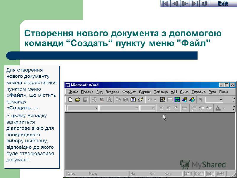 Exit Створення нового документа з допомогою команди Создать пункту меню
