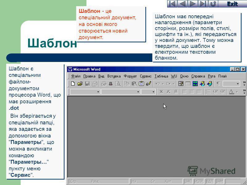 Exit Шаблон Шаблон має попередні налагодження (параметри сторінки, розміри полів, стилі, шрифти та ін.), які передаються у новий документ. Тому можна твердити, що шаблон є електронним текстовим бланком. Шаблон - це спеціальний документ, на основі яко