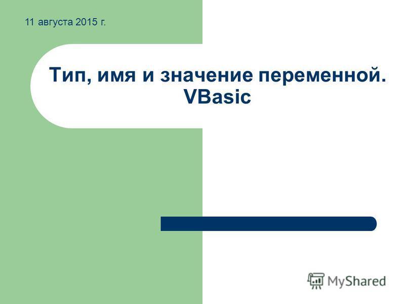 Тип, имя и значение переменной. VBasic 11 августа 2015 г.