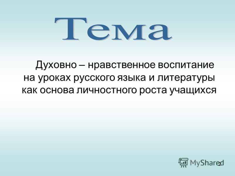 2 Духовно – нравственное воспитание на уроках русского языка и литературы как основа личностного роста учащихся