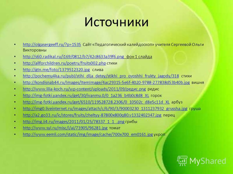 Источники http://olgasergeeff.ru/?p=1535 Сайт «Педагогический калейдоскоп» учителя Сергеевой Ольги Викторовны http://olgasergeeff.ru/?p=1535 http://s60.radikal.ru/i169/0812/b7/42c8633a39f6. png фон 1 слайда http://s60.radikal.ru/i169/0812/b7/42c8633a