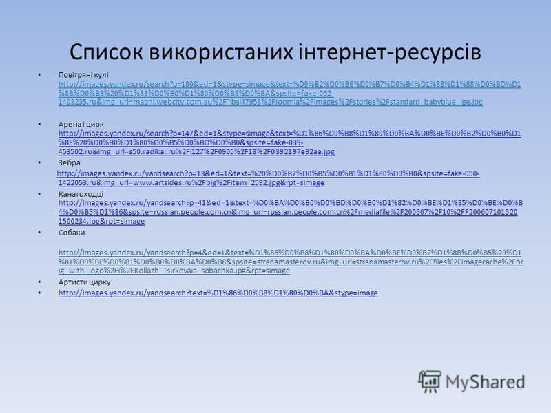 Список використаних інтернет-ресурсів Повітряні кулі http://images.yandex.ru/search?p=180&ed=1&stype=simage&text=%D0%B2%D0%BE%D0%B7%D0%B4%D1%83%D1%88%D0%BD%D1 %8B%D0%B9%20%D1%88%D0%B0%D1%80%D0%B8%D0%BA&spsite=fake-062- 1403235.ru&img_url=magni.webcit