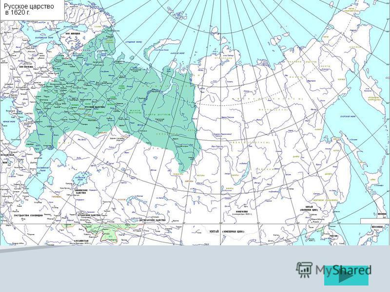 Российская империя в 1900 г. Российская империя в 1850 г. Российская империя в 1800 г. Российская империя в 1750 г. Русское царство в 1700 г. Русское царство в 1620 г.