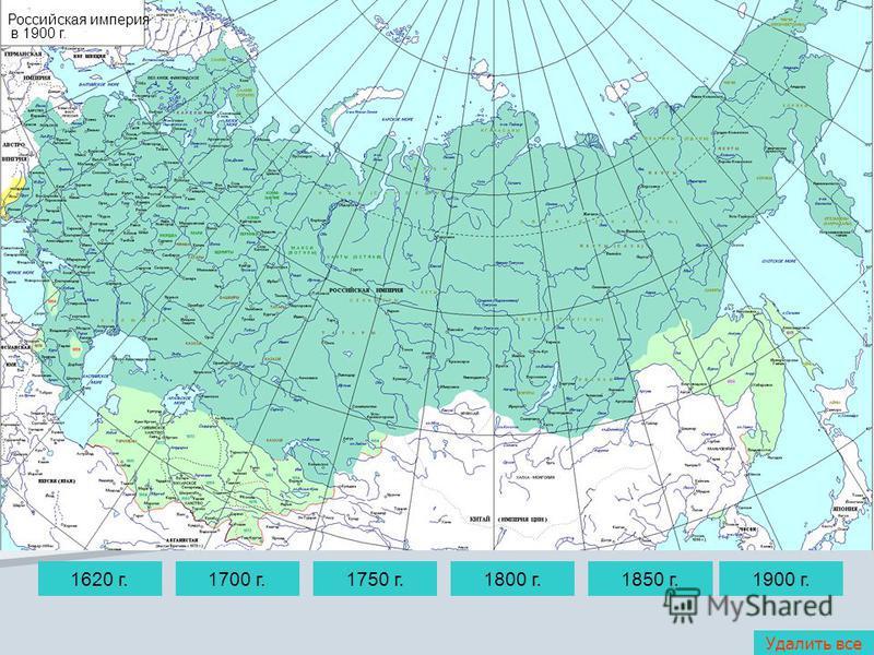 Русское царство в 1620 г. 1620 г.1700 г.1750 г.1800 г.1850 г.1900 г. Русское царство в 1700 г. Российская империя в 1750 г. Российская империя в 1800 г. Российская империя в 1850 г. Российская империя в 1900 г. Удалить все