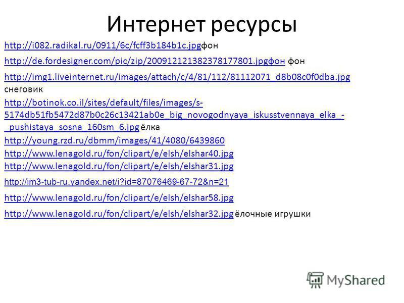 http://i082.radikal.ru/0911/6c/fcff3b184b1c.jpghttp://i082.radikal.ru/0911/6c/fcff3b184b1c.jpgфон http://de.fordesigner.com/pic/zip/200912121382378177801.jpgфонhttp://de.fordesigner.com/pic/zip/200912121382378177801. jpgфон фон http://img1.liveintern