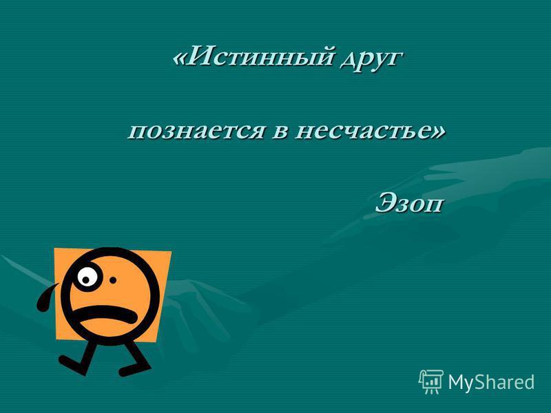 «Истинный друг познается в несчастье» Эзоп