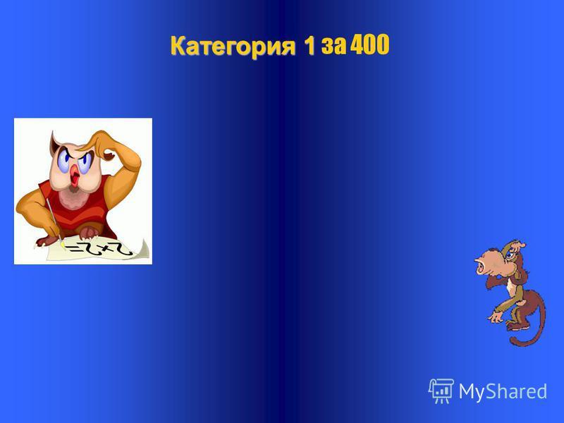 36 Категория 1 Категория 1 за 300 Чему равен периметр квадрата, если длина его стороны равна 9 см ? Варианты ответа: 1) 18 см; 2) 36 см; 3) 81 см.