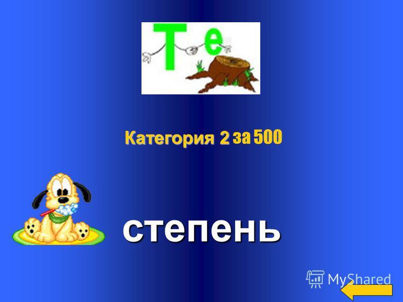 Евразия Евразия Категория 2 Категория 2 за 400