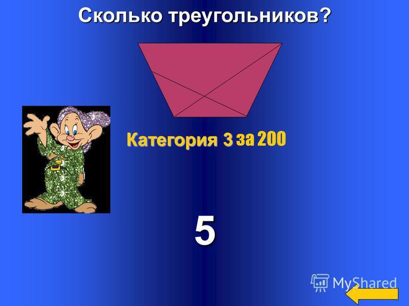 Сколько квадратов? 5 Категория 3 Категория 3 за 100