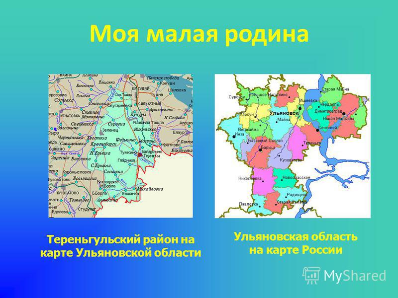Моя малая родина Тереньгульский район на карте Ульяновской области Ульяновская область на карте России
