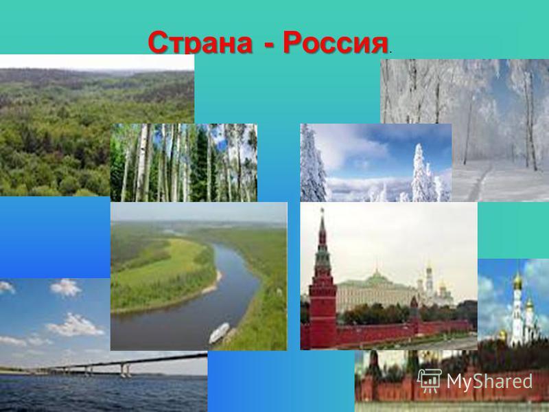 Страна - Россия Страна - Россия.