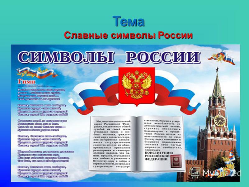 Тема Славные символы России