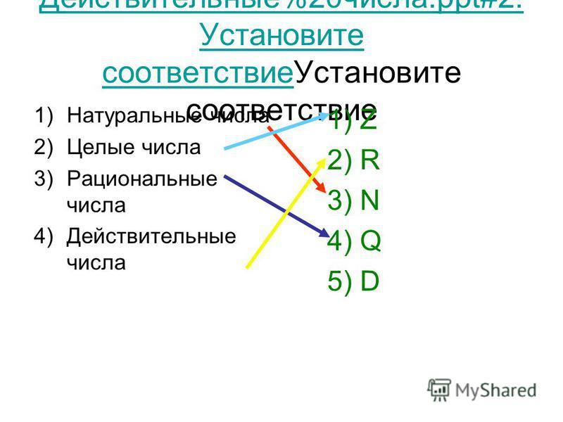 Действительные%20 числа.ppt#2. Установите соответствие Действительные%20 числа.ppt#2. Установите соответствие Установите соответствие 1)Натуральные числа 2)Целые числа 3)Рациональные числа 4)Действительные числа 1)Z 2)R 3)N 4)Q 5)D