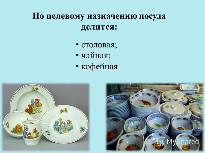 По целевому назначению посуда делится: столовая; чайная; кофейная.