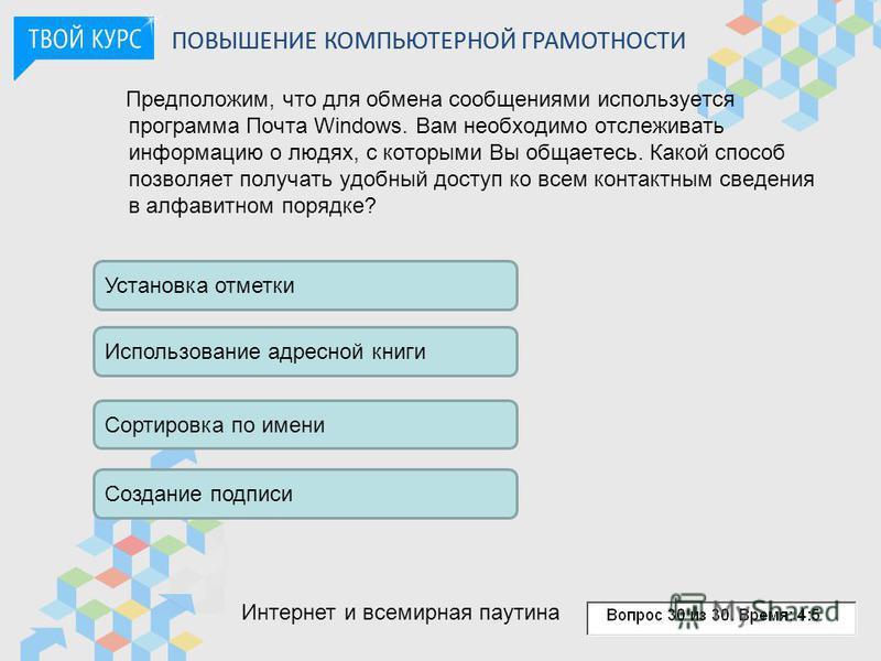 Предположим, что для обмена сообщениями используется программа Почта Windows. Вам необходимо отслеживать информацию о людях, с которыми Вы общаетесь. Какой способ позволяет получать удобный доступ ко всем контактным сведения в алфавитном порядке? Уст