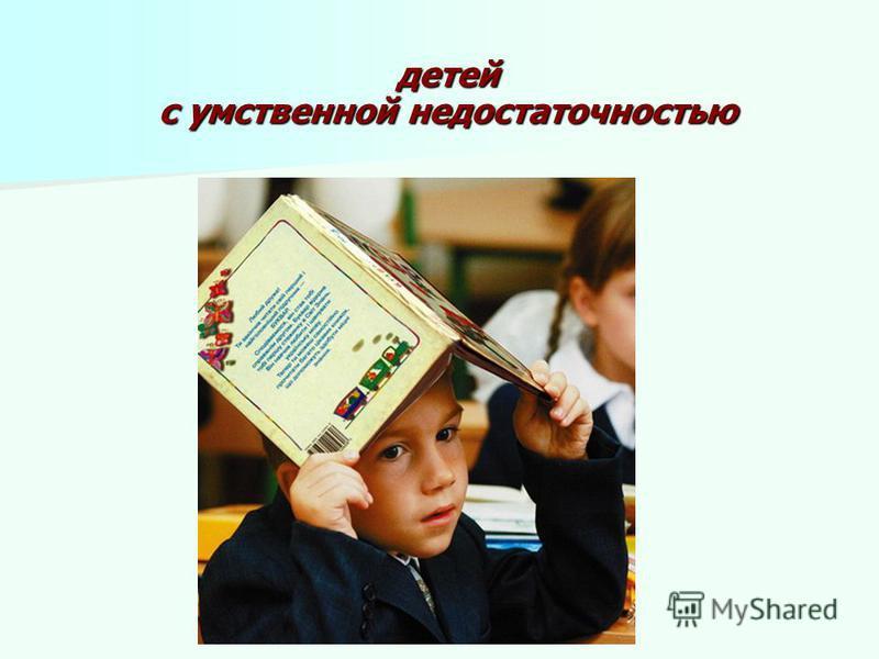 детей с умственной недостаточностью