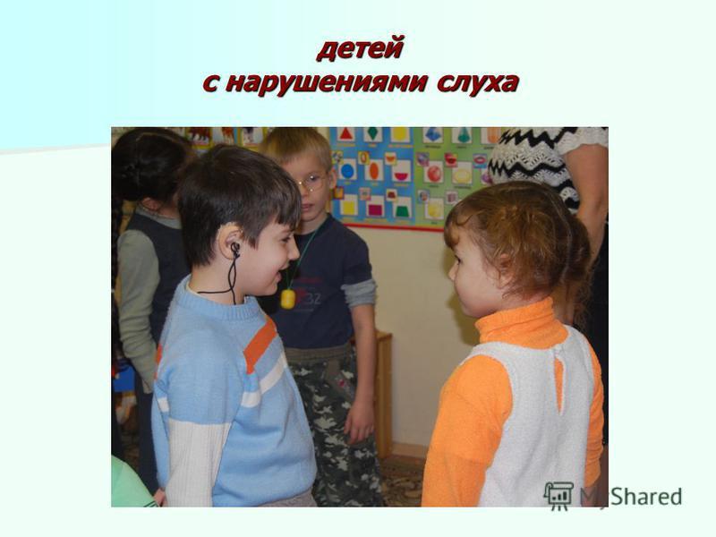 детей с нарушениями слуха