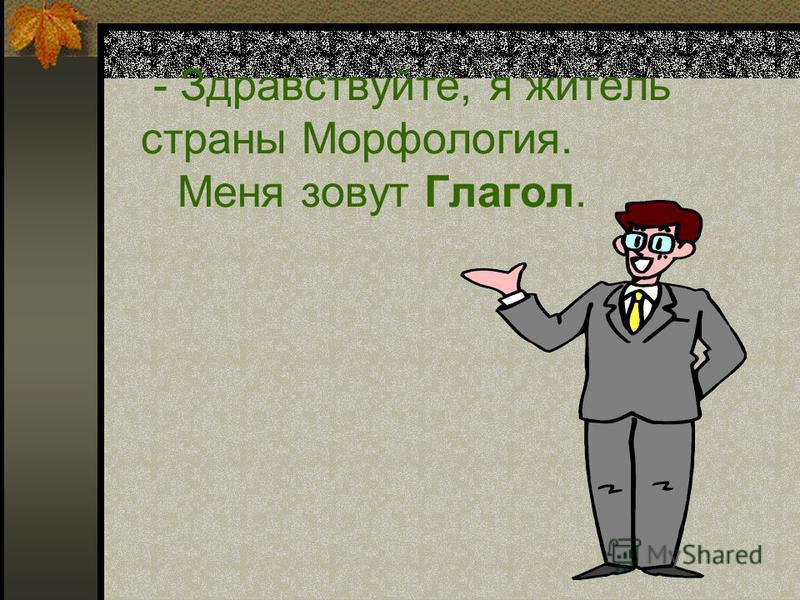 Русский язык 6 класс Повторение по теме «Глагол»