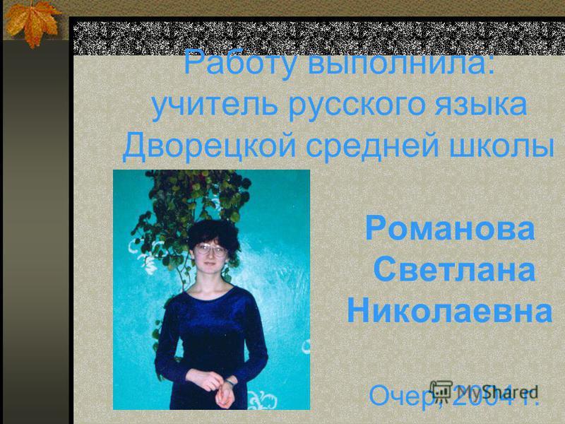 - А о других моих морфологических признаках вы узнаете на дальнейших уроках русского языка. До свидания!