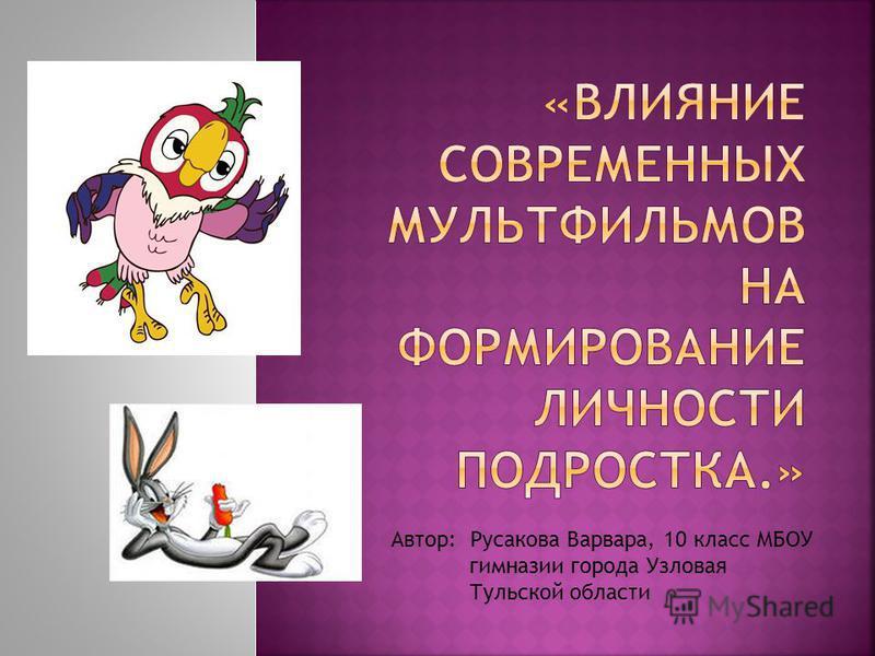 Автор: Русакова Варвара, 10 класс МБОУ гимназии города Узловая Тульской области