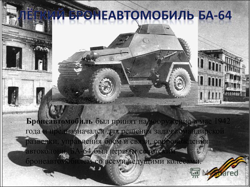 Бронеавтомобиль был принят на вооружение в мае 1942 года и предназначался для решения задач командирской разведки, управления боем и связи, сопровождения автоколонн. БА-64 был первым советским бронеавтомобилем со всеми ведущими колесами.