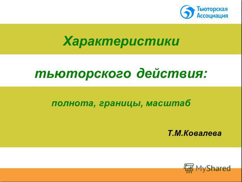 Характеристики тьюторского действия: полнота, границы, масштаб Т.М.Ковалева
