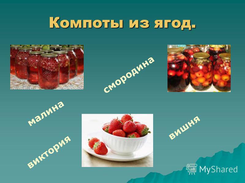 Компоты из ягод. малина виктория вишня смородина