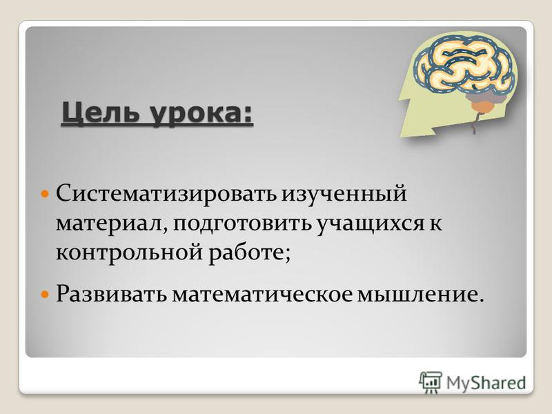Цель урока: Систематизировать изученный материал, подготовить учащихся к контрольной работе; Развивать математическое мышление.