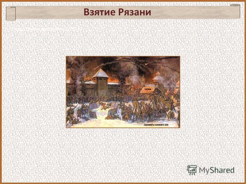 Взятие Рязани Осада Рязани монголами (1237 г.)