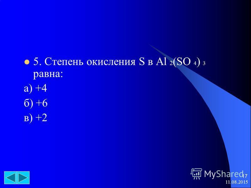 11.08.2015 17 5. Степень окисления S в Al 2 (SO 4 ) 3 равна: а) +4 б) +6 в) +2