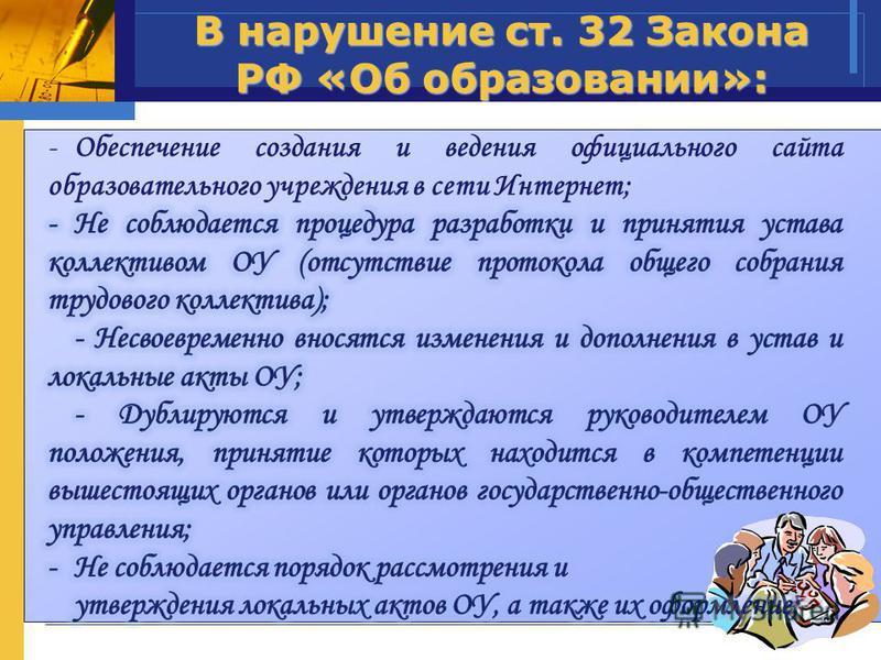 В нарушение ст. 32 Закона РФ «Об образовании»:
