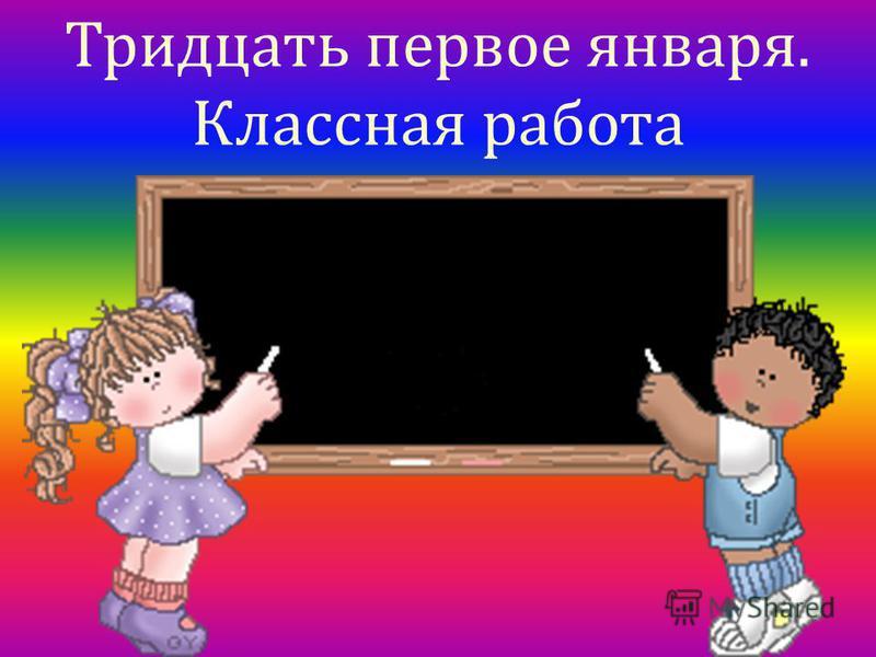 Спряжение глаголов. Урок русского языка
