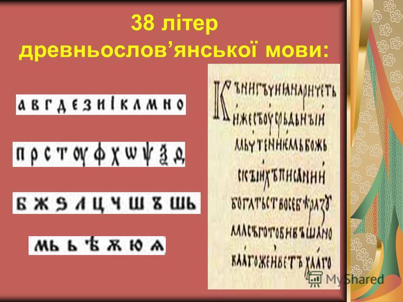 38 літер древньословянської мови: