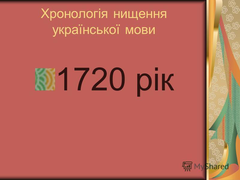 Хронологія нищення української мови 1720 рік